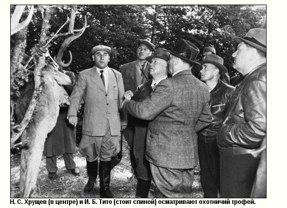 Охота и политика