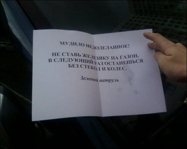 Предупреждение за парковку на газоне