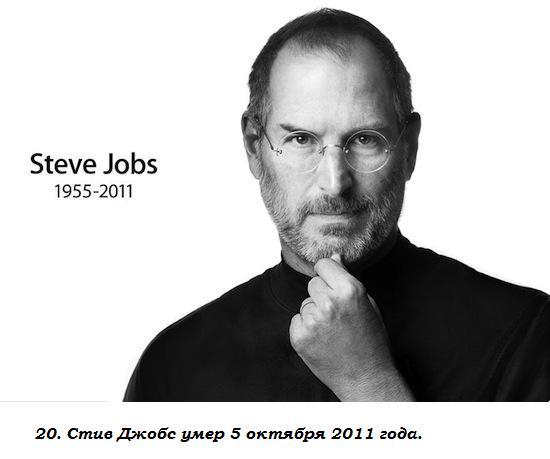 20 фактов о Стиве Джобсе