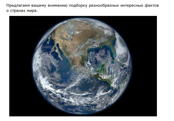 Интересная информация о разных странах