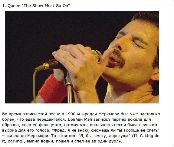 Интересные факты об известных песнях