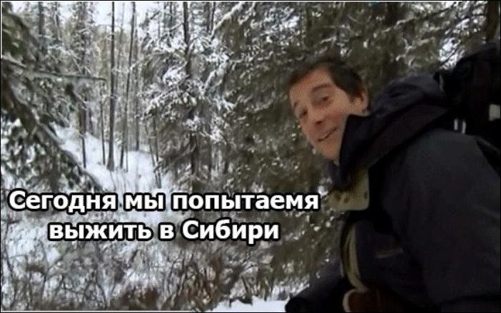 Беар Гриллз в Сибири