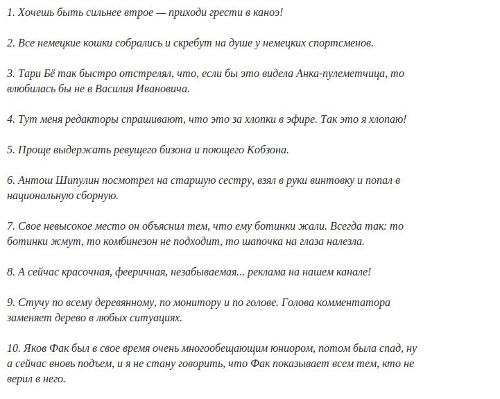 Перлы Дмитрия Губерниева