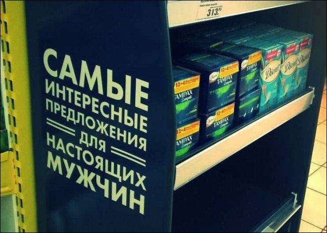 Приколы и маразмы из супермаркетов