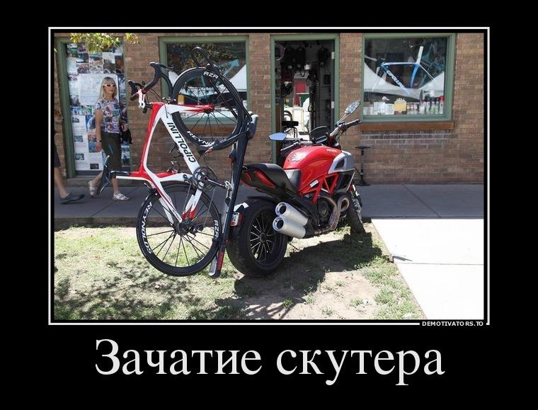 демотиватор про скутеры