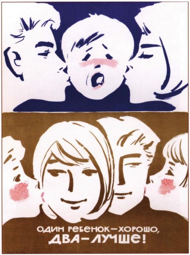 Советские плакаты о воспитании детей