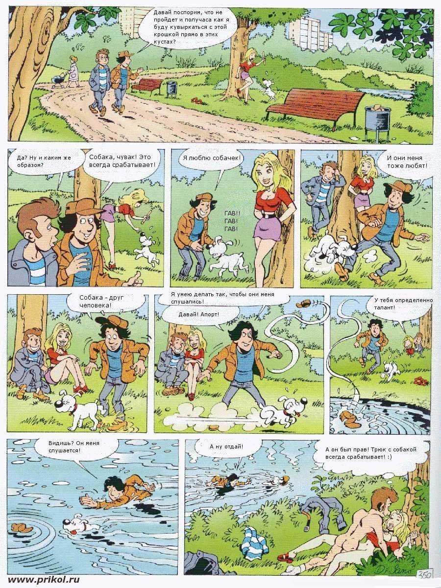 Веселые эротические комиксы фото 530-655
