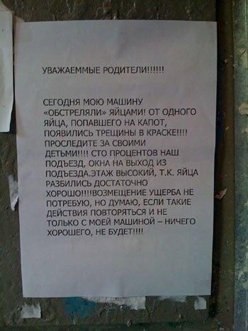 obyavleniya-16