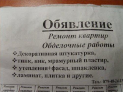 obyavleniya-57