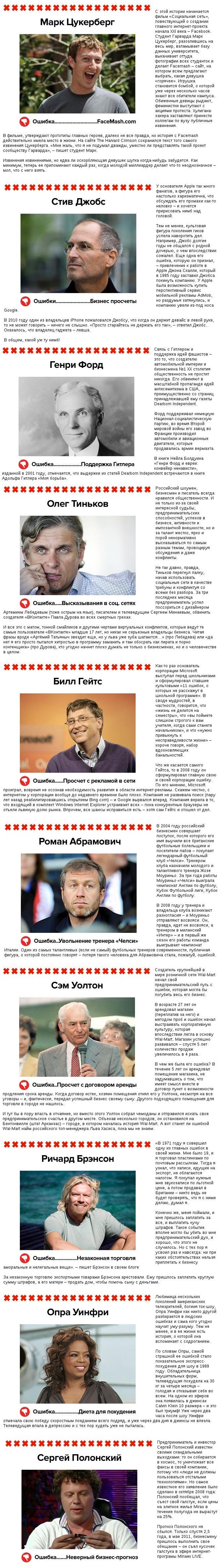 Ошибки известных бизнесменов