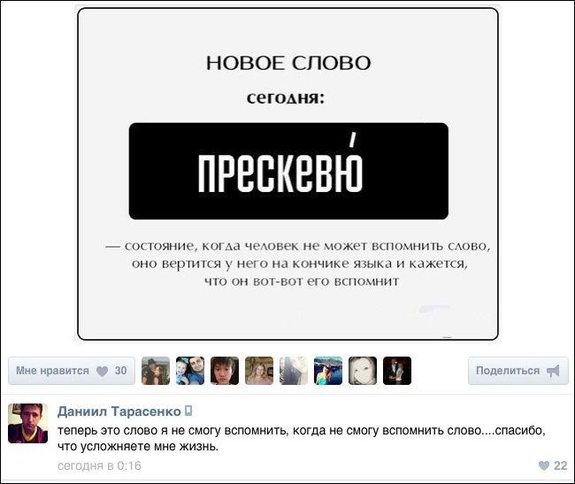 Смешные комментарии и записи в социальных сетях