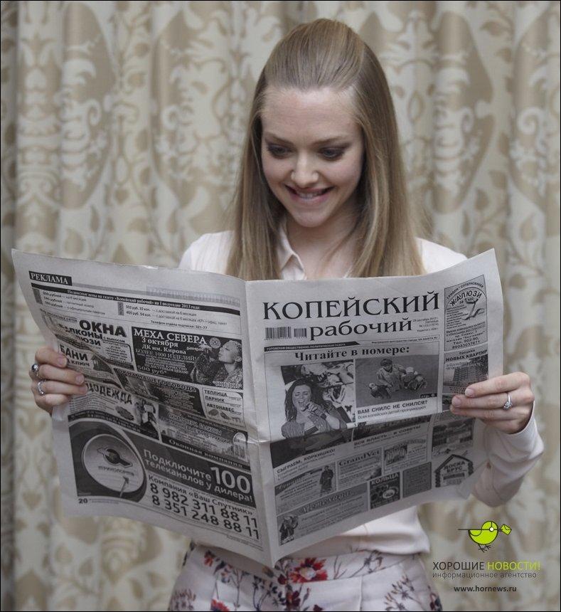 Читать газета я он ищет ее последние выпуски