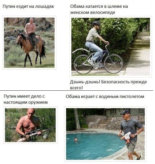 Путин VS Обама
