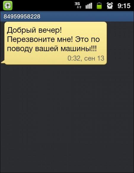 СМС Соловьев