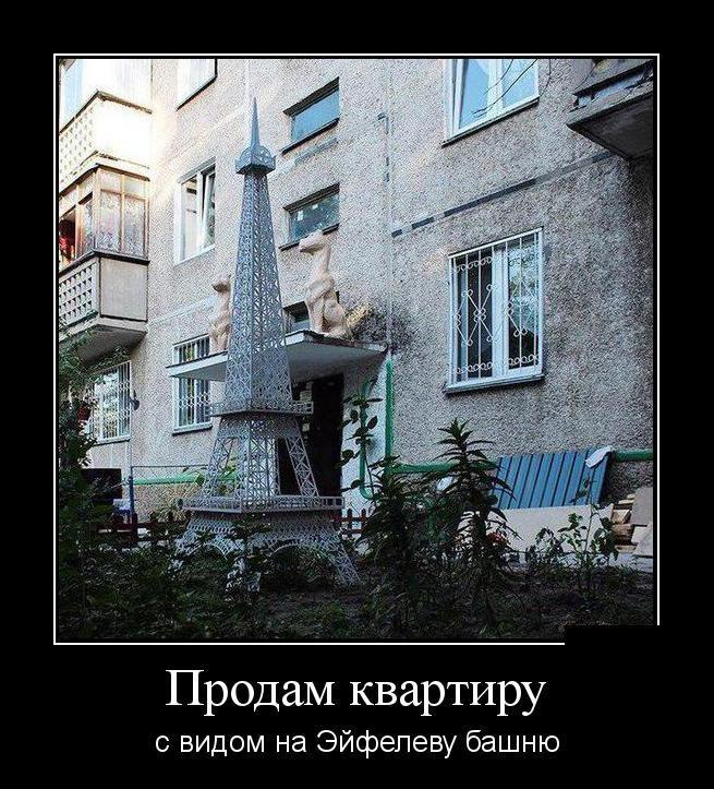 Демотиватор