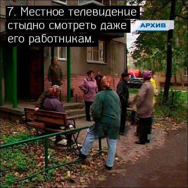 10 признаков жизни в маленьком городке