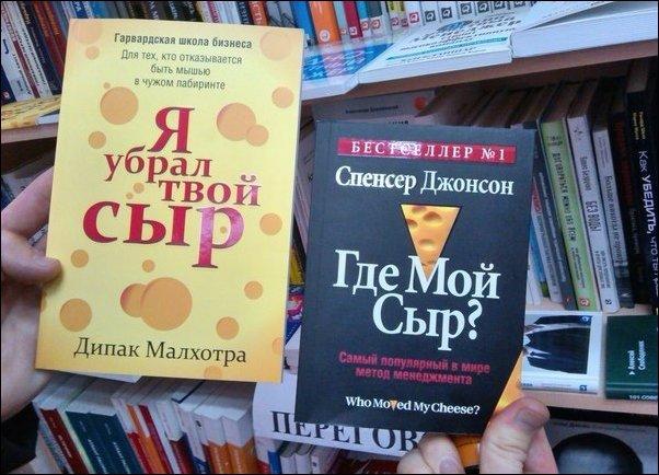 Приколы и маразмы из книжных магазинов