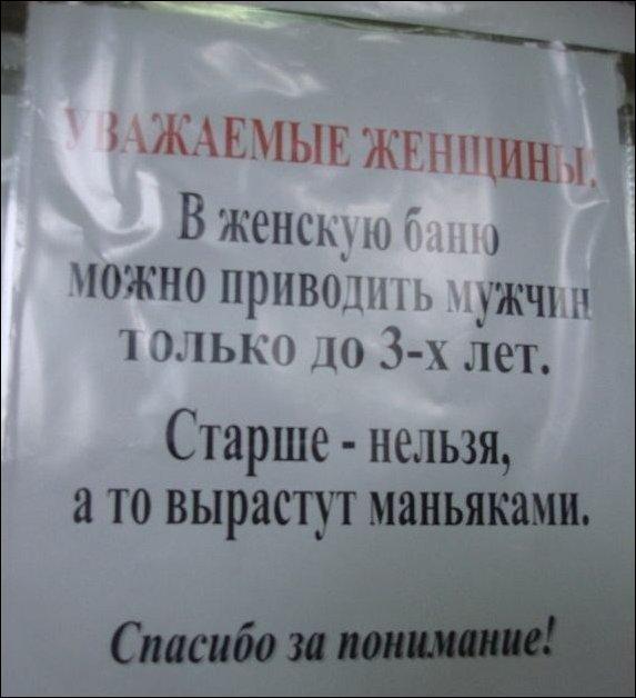 Прикольные надписи