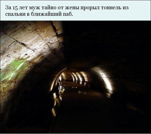 Мужик прорыл тоннель в паб
