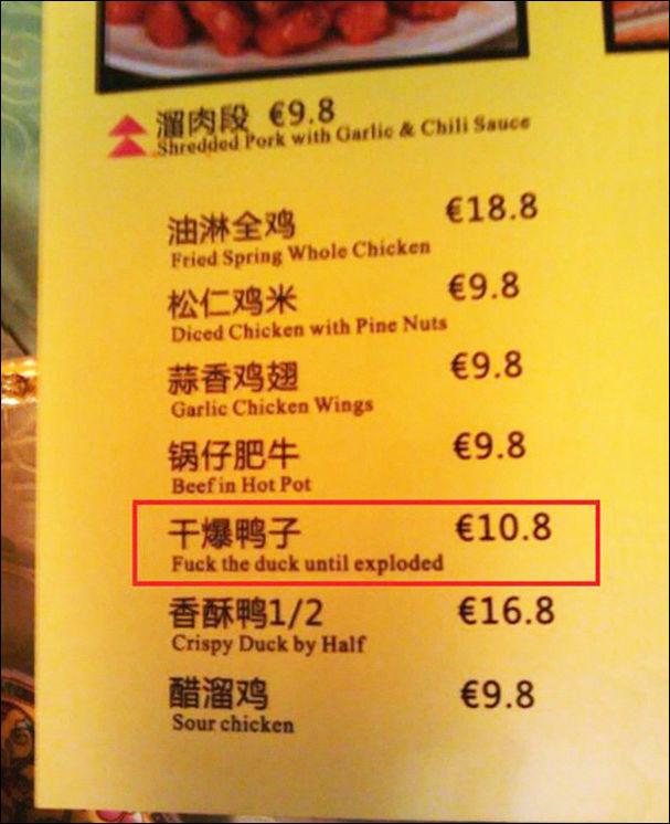 Смешные неправильные переводы в меню китайских ресторанов
