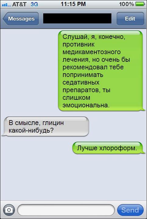 SMS между мужчиной и женщиной