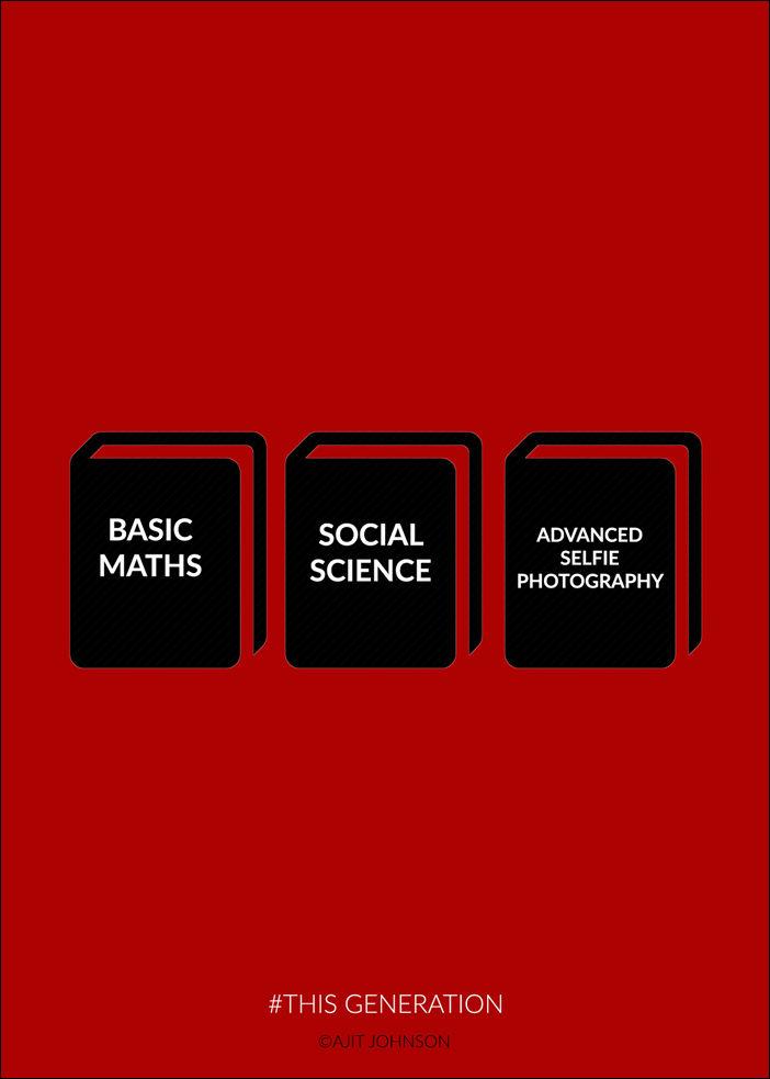 Зависимость от современных технологий