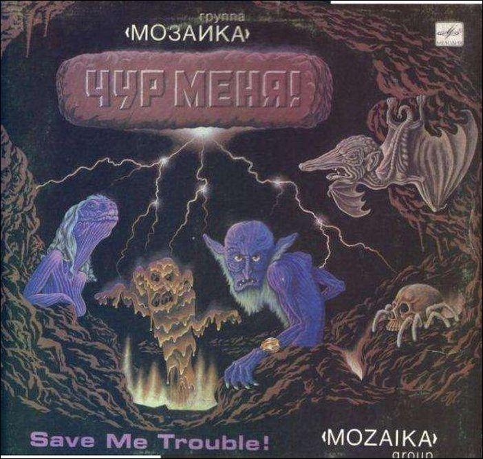 обложки альбомов 80-90-х