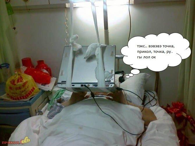 Картинки в больнице прикольные