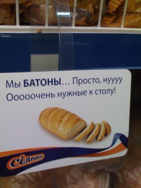 креатив в киевском супермаркете