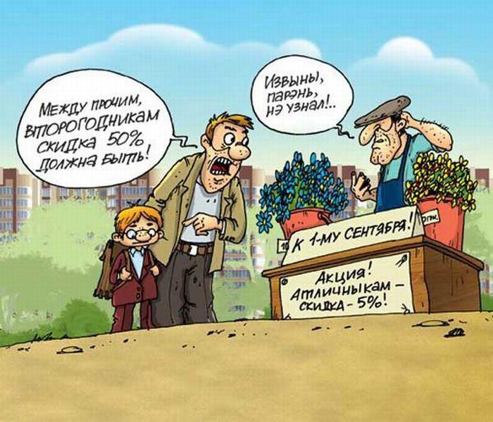 smeshnie-karikaturi-26