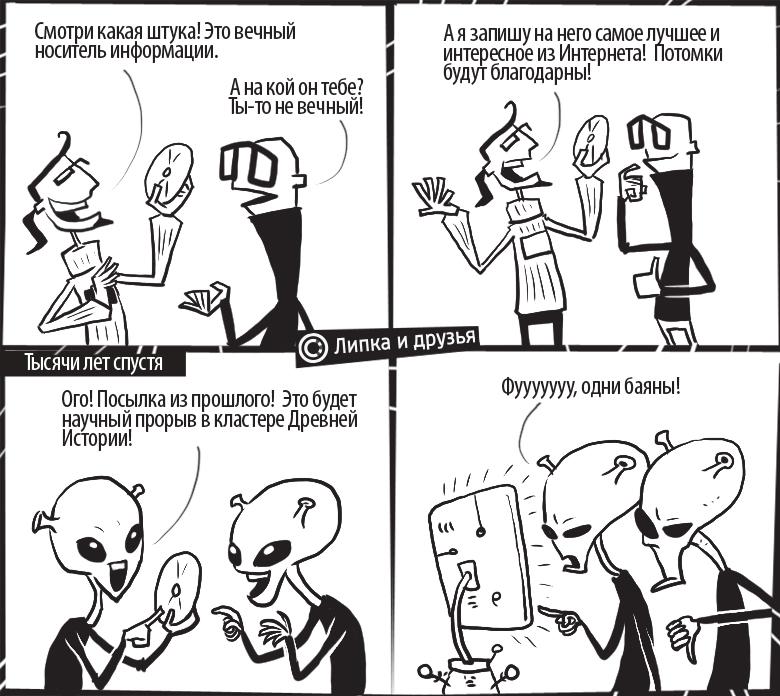 comics-26012013-038
