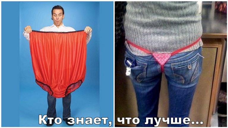 Эмоции человека, прикольные картинки с панталонами