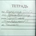 v-shkolnih-tetradkah-001