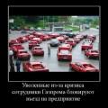 demotivator-26062015-006