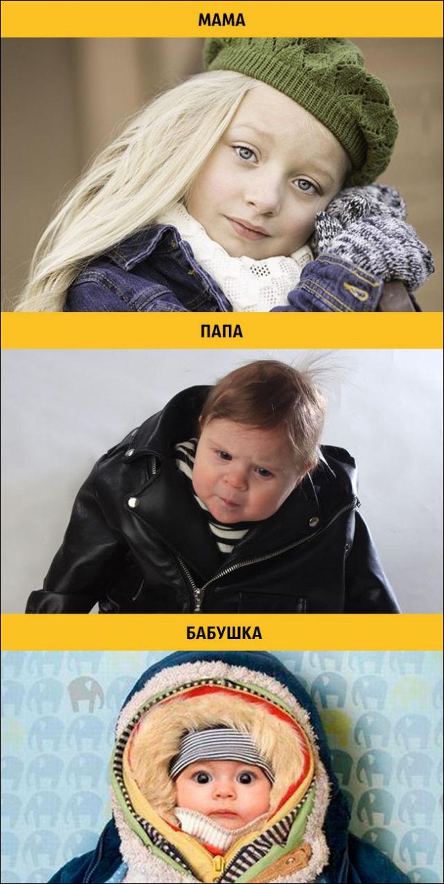 Воспитание ребенка глазами мамы, папы и бабушки (11 картинок)