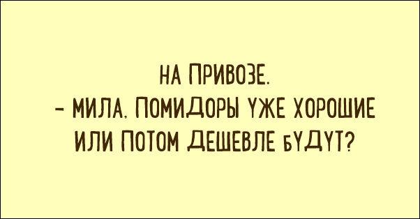 odessa-humor-007