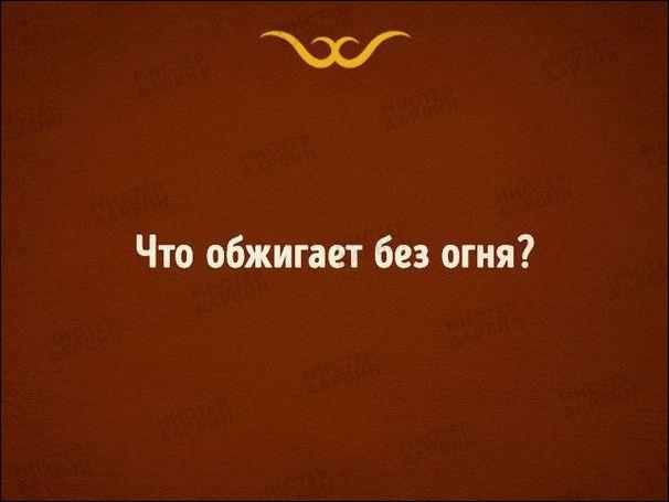 zagadka-002